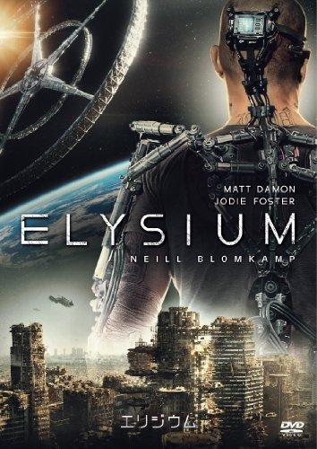 エリジウム [DVD]