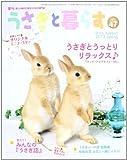 うさぎと暮らす 2013年 04月号 [雑誌]