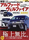 新型トヨタ ALPHARD&VELLFIRE (CARTOP MOOK ニューカー速報プラス)
