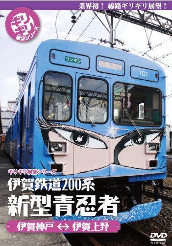ギリギリ展望シリーズ 伊賀鉄道200系 新型青忍者 [DVD]