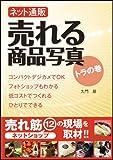 ネット通販 売れる商品写真 トラの巻 (玄光社MOOK)