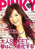 PINKY (ピンキー) 2008年 03月号 [雑誌]