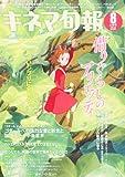 キネマ旬報 2010年 8/1号 [雑誌]