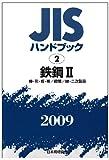 JISハンドブック 2009-2