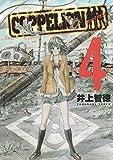 COPPELION(4) (ヤングマガジンコミックス)