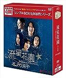 流星花園~花より男子~ <全長版>DVD-BOX  <シンプルBOX シリーズ> -