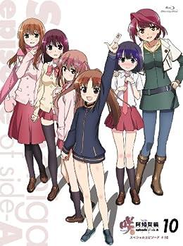 咲-Saki- 阿知賀編 episode of side-A 10 スペシャルエピソード#16 [Blu-ray]