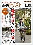 らくちん&ビューティ電動アシスト自転車 (Motor Magazine Mook)