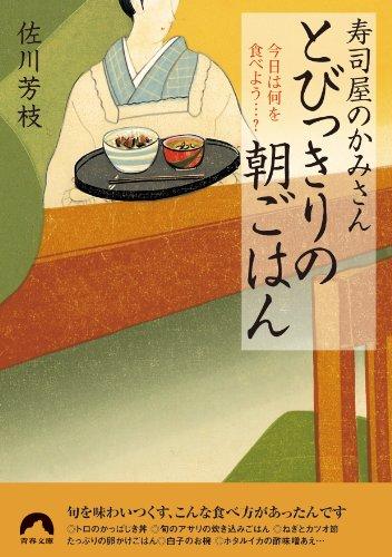 寿司屋のかみさんとびっきりの朝ごはん