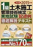 2015年版 1級土木施工管理技術検定 実地試験[記述例]徹底解説テキスト (一発合格! シリーズ)