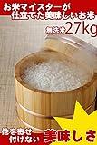 埼玉県産 白米 無洗米 30kg (精米後 27kg) お米マイスター (未検査米) 平成28年産