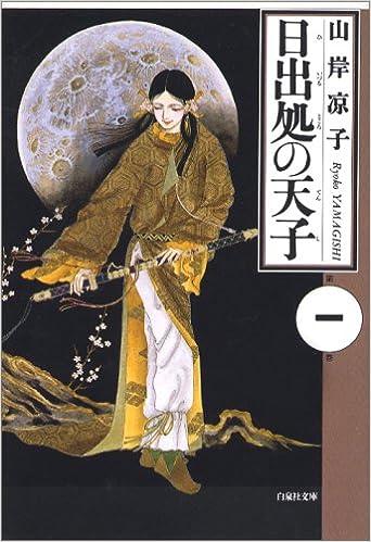 聖徳太子の物語『日出処の天子』は山岸涼子の傑作!