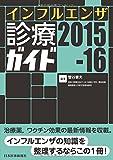 インフルエンザ診療ガイド2015-16