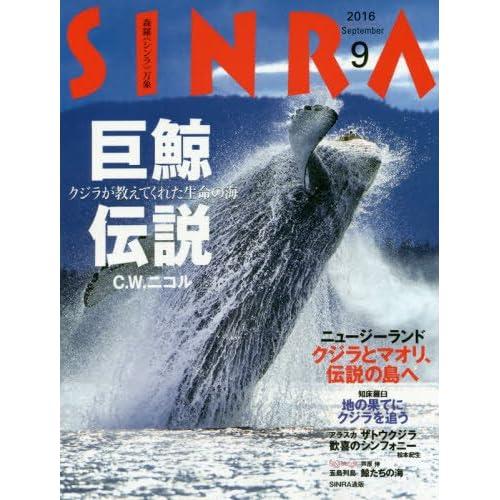 SINRA(シンラ) 2016年 09 月号 [雑誌]
