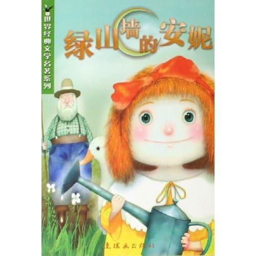 绿山墙的安妮 世界经典文学名著系列