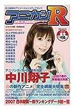 アニカンR05 2007春 中川翔子 [雑誌]