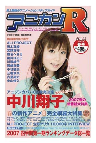 アニカンR05 2007春  中川翔子 アリプロ 田村ゆかり 黒薔薇保存会