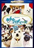 ホテル・バディーズ ワンちゃん救出大作戦 スペシャル・エディション[DVD]
