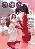 つぼみ VOL.20 (まんがタイムKRコミックス GLシリーズ)