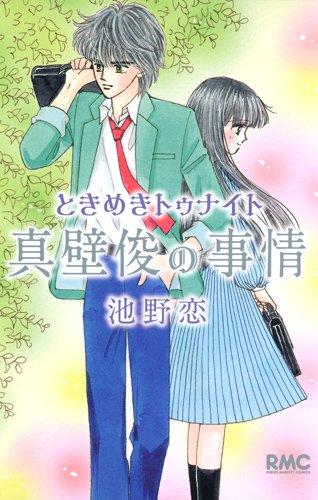 ときめきトゥナイト 真壁俊の事情 (りぼんマスコットコミックス)