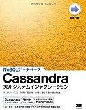 Cassandra実用システムインテグレーション (NEXT-ONE)
