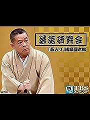 落語研究会 「藪入り」橘家圓太郎