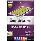 ラスタバナナ Qua tab 02 フィルム 指紋・反射防止(アンチグレア) キュアタブ02 液晶保護フィルム 日本製 T700QUA02
