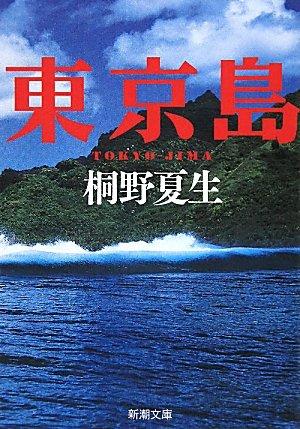 東京島の画像 p1_24