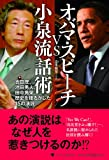 オバマ・スピーチVS小泉流話術 吉田茂、池田勇人、田中角栄 歴史を揺るがした15の演説