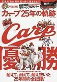 カープ 25年の軌跡 (TJMOOK)