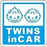 Sticker Shop Haru TWINS IN CARマグネット 男の子の双子角型 ブルー