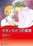 ボタンひとつの誘惑 (ハーレクインコミックス・キララ)