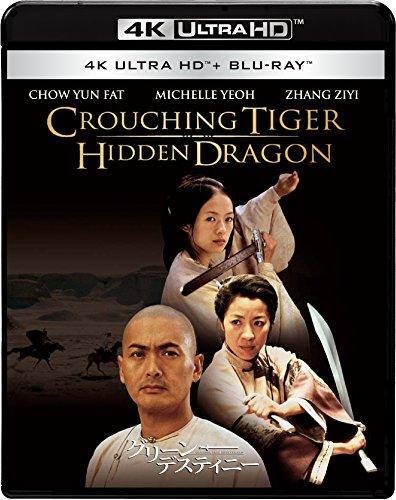 グリーン・デスティニー 4K ULTRA HD & ブルーレイセット [Blu-ray]