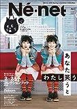 ネ・ネット 2013 Spring/Summer Collection (祥伝社ムック)