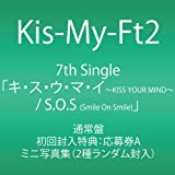 �������������ޡ��� ~KISS YOUR MIND~ / S.O.S (Smile On Smile) (�̾���)