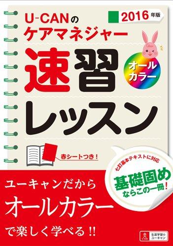 2016年版 U-CANのケアマネジャー速習レッスン【オールカラー】 (ユーキャンの資格試験シリーズ)