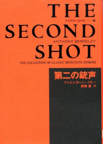 第二の銃声 世界探偵小説全集 2