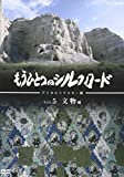 もうひとつのシルクロード Vol.5 文物編 [DVD]