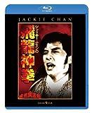 ジャッキー・チェンの飛龍神拳 [Blu-ray]