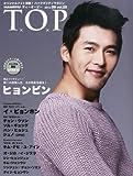 月刊『韓流 T.O.P』2013/09月号-独占インタビュー!ヒョンビン/イ・ビョンホン/ハン・ヒョジュ/オ・ジホ