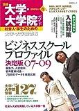 日経大学・大学院ガイド 2009年春号—社会人・学生のための大学・大学院情報 (日経BPムック)