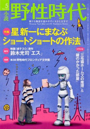 小説 野性時代 第102号  KADOKAWA文芸MOOK  62332‐05