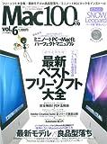 Mac100% [2009]vol.6 (100%ムックシリーズ)