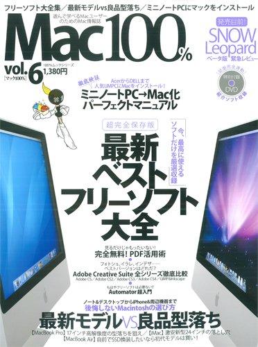Mac100% [2009]vol.6