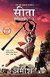 #3: Sita (Marathi): Warrior of Mithila (Ram Chandra Series)