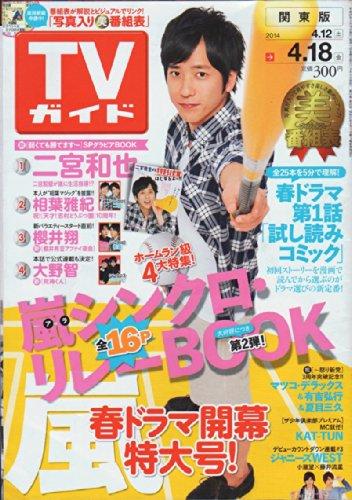 週刊TVガイド(関東版) 2014年4月18日号