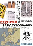 タイポグラフィの基礎―知っておきたい文字とデザインの新教養