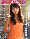 フォトテクニックデジタル 2011年 10月号 [雑誌]