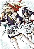 華園ファンタジカ 1巻 (ZERO-SUMコミックス)