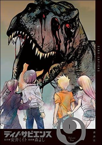 ディノ・サピエンス(1) (ヤングマガジンコミックス)